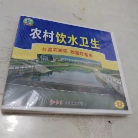 DVD农村饮水卫生