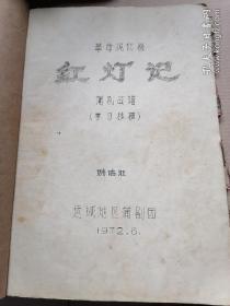 1972年,山西运城地区蒲剧团。现代京剧《红灯记》曲谱(学习移植)