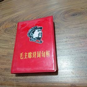 文革资料    毛主席诗词 多彩色图片