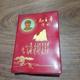 文革资料    毛主席诗词 多图片    多多多
