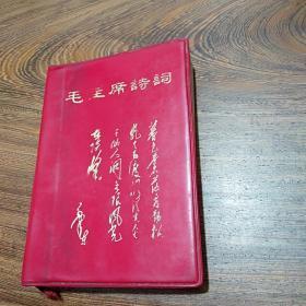 文革资料    毛主席诗词       图片   多 多多