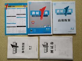 2020版 通城1典 中考复习方略 数学 江苏专用