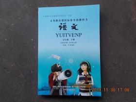 义务教育课程标准实验教科书:语文  五年级 下册(汉文、白文对照) 彩色版