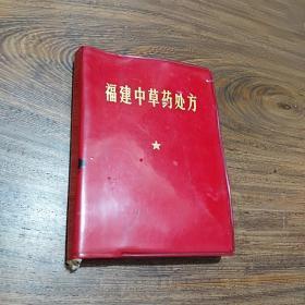 文革资料   福建中草药处方