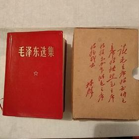 毛泽东选集(合订本)