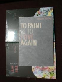 【美国著名作家 亨利•米勒(Henry Miller)1962年6月20日题词签名本】《To Paint is to Love Again》(《作画是再爱一次》)1960年初版 签赠内容:送给布里吉塔,最良好的祝愿,亨利•米勒 20/6/62赠送译林出版社全新正版亨利•米勒作品《北回归线》及《南回归线》两册。