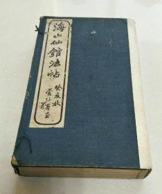 海山仙馆法帖(民国癸亥年刊  白纸石印品佳  4册全)