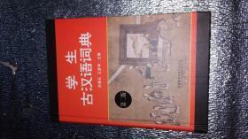 学生古汉语词典 第二版