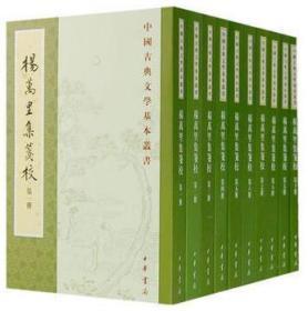 中国古典文学基本丛书:杨万里集笺校(套装共10册)
