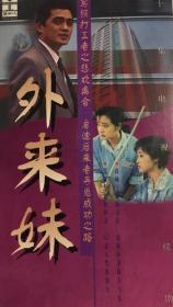 10集电视剧连续剧  外来妹     陈小艺   汤镇宗      主演    VCD   10碟