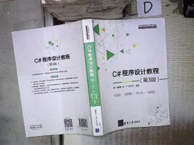 C#程序设计教程(第3版)*-