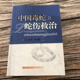 中国毒蛇与蛇伤救治 蓝海,陈远聪编著 668页 上海:上海科学技术出版社
