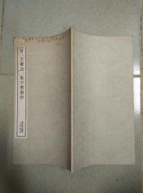 东晋王羲之集字圣教序 书迹名品丛刊