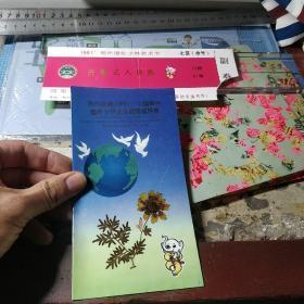 1991中国国际少林武术节 开幕式入场券