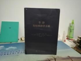 牛津比较政治学手册(上下)套装两册 两册全