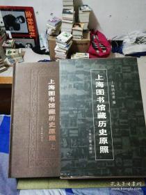 上海图书馆藏历史原照
