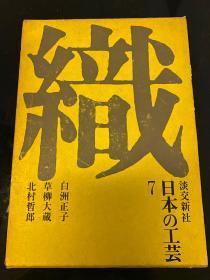 日本的工艺7:织