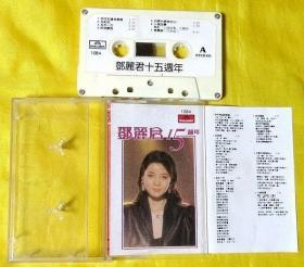 磁带              邓丽君《15周年》(白卡、日本版)