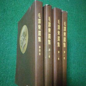毛泽东选集(1234卷)