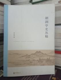 朗润学史丛稿