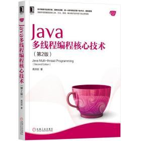 JaVa多线程编程核心技术 (*2版)