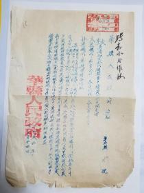 1954年 华县人民政府 关于代购粮食手续费的补充规定