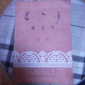 蒙古学(蒙文)