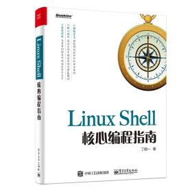 LinuxShell核心编程指南