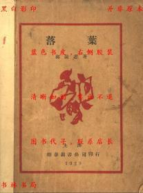 【复印件】落叶-郭沫若-民国乐华图书公司上海刊本