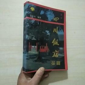 北京 四川饭店菜谱.