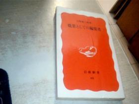 日文原版  职业としての 编辑者   岩波新书,(新赤版)17.5*10CM,