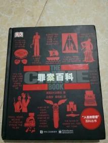 罪案百科(全彩)