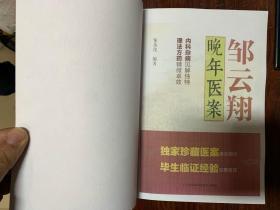 邹云翔晚年医案