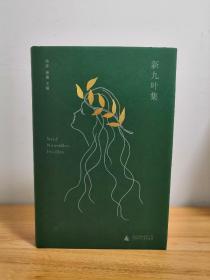 【诗人骆家、高兴、树才、姜山、少况、李金佳 六人联签】《新九叶集》