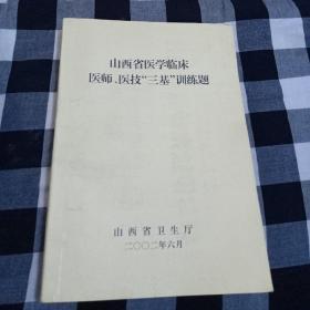 """山西省医学临床医师医技""""三基""""训练题"""