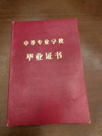 保存如新!中苏友谊医院护士学校1963年中等专业学校毕业证书  校长张炜逊签署