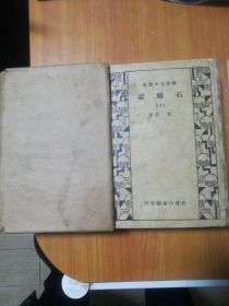 国学基本丛书石头记二册