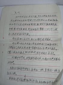 77年信笺2页