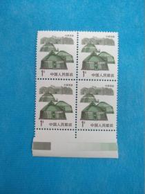 内蒙古民居 4方连(邮票)