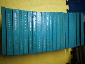 中国军事百科全书.20册全.