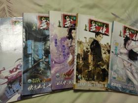 今古传奇武侠版2011年一月上、三月下、九月下、十一月上下,共五本。
