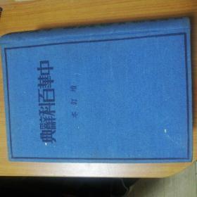 中华百科辞典增订本(布面精装)
