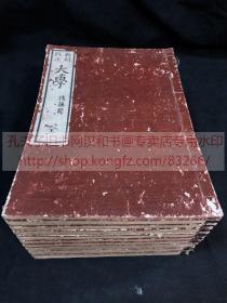 无配本最低价 《·39 四书》 明治十三1880年和刻本  皮纸原装十册全