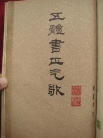 1979年《五体书正气歌》.邓散木书,少有