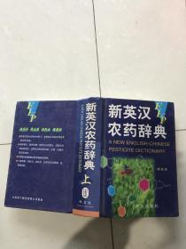 新英汉农药辞典。上