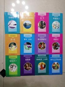 初中生语文新课标必读名著  《繁星春水》《简爱》《伊索寓言》《童年》《朝花夕拾汤姆 索亚历险记》《钢铁是怎样炼成的》《格列费游记》《骆驼祥子》《西游记》《培根随笔》 《水浒》《假如给我三天光明》13本合售