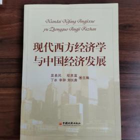 现代西方经济学与中国经济发展