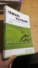 《数据结构》算法实现及解析