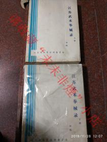 大厚册 江苏武术拳械录 上下2册全 1985年 85品 拳种林立 几乎涵盖