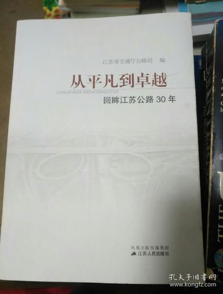 从平凡到卓越 : 回眸江苏公路30年